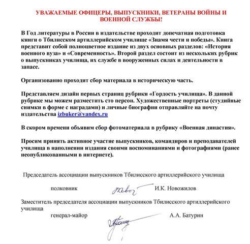 http://tvakku.ru/index.files/img/book_tay.jpg